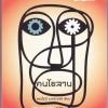 [อ่านแล้ว ขอเล่า] คนไขลาน (A Clockwork Orange) ของ แอนโธนี่ เบอร์เจสต์ (Anthony Burgess)