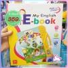 ebook เสริมพัฒนาการ English
