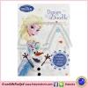 Disney Frozen - Design and Doodle : หนังสือส่งเสริมจิณตนาการ ดูเดิ้ล ธีมโฟรเซ่น เอลซ่า อันนา Elsa Anna