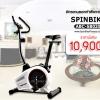 จักรยานออกกำลังกาย จักรยานนั่งปั่นเหมือนในฟิตเนส ABC-SB020