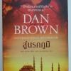 [อ่านแล้ว ขอเล่า] สู่นรกภูมิ (Inferno) ของ แดน บราวน์ (Dan Brown)