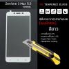 """(มีกรอบ) กระจกนิรภัย-กันรอยแบบพิเศษ ขอบมน 2.5D ( Zenfone 3 Max 5.5"""" ZC553KL ) ความทนทานระดับ 9H สีขาว"""
