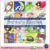 Read and Sing A long : Nursery Rhymes by Iva Visosevic หนังสือรวมเพลงสำหรับเด็ก