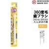 แปรงสีฟัน 360 องศา จากญี่ปุ่น 360 Do Brush Baby (0-3 ปี)