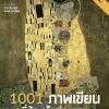 1001 ภาพเขียนที่ต้องเห็นก่อนตาย (1001 Paintings You Must See Before You Die)