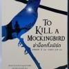 ฆ่าม็อกกิ้งเบิร์ด (To Kill A Mockingbird) [mr01]