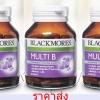 Blackmores Multi B 3 * 60 เม็ด