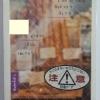 [อ่านแล้ว ขอเล่า] คำสาปร้านเบเกอรี่ (The Second Bakery Attack) ของ ฮารูกิ มูราคามิ (Haruki Murakami)