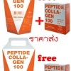 MaxxLife Peptide Collagen100 fish 110 g free 10 * 3 g - 2ชุด