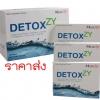 MaxxLife Detoxzy - 3 * 10 เม็ด