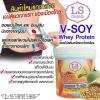 LS Celeb V-soy Whey protein แอลเอส วีซอย ซอยโปรตีนสกัดจากถั่วเหลือง รสวนิลาเมล่อน
