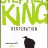 [อ่านแล้ว ขอเล่า] เดสเพอเรชั่น (Desperation) ผลงานของ สตีเฟน คิง (Stephen King)