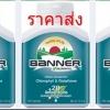 Banner Chlorophyll Glutathione - 3 * 30 เม็ด
