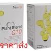 MaxxLife Plant Sterol Q10 60 cap 2 * 60 caps