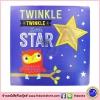Baby Board Book : Twinkle Twinkle Little Star บอร์ดบุ๊คส์ ทวิงเกิล ลิตเติ้ลสตาร์