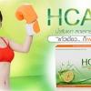 HCA Plus+ น้ำส้มแขก ลดและกระชับสัดส่วน ขายปลีกและขายส่ง