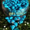 อกฟู สีฟ้า สูตรQ10