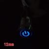 สวิตช์เปิดคอม ไฟสีฟ้า 12มม.