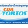 CDR FORTOS Sugar Free 10tab ซีดีอาร์ ฟอร์โทส แคลเซียมและวิตามินดี รสส้ม 10 เม็ดฟู่