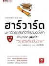 """ฮาร์วาร์ด มหาวิทยาลัยที่ดีที่สุดของโลก สอนวิธีคิด เล่มที่ 1 - """"วิชาชีวิตที่ไม่มีในตำรา"""" [mr10]"""