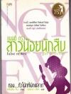 แนนซี่ ดรูว์ สาวน้อยนักสืบ ตอน ตัวโน้ตที่ผิดพลาด (False Notes) ของ แคโรลีน คีน แปลโดย วรรณา เลิศ