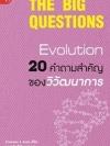 20 คำถามสำคัญทางวิวัฒนาการ (The Big Questions Evolution) [mr03]