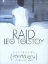 ชีวิตที่ดับสูญ (RAID) (Leo Tolstoy)