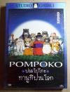 (DVD) Pom Poko (1994) ปอมโปโกะ ทานูกิป่วนโลก (มีพากย์ไทย)