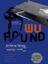 พบ (Found)