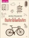 KYO/TO/KYO ปั่นเกียวโตโผล่โตเกียว [mr01]