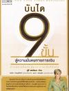 บันได 9 ขั้น สู่ความมั่นคงทางการเงิน (The 9 Steps to Financial Freedom)
