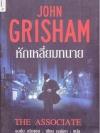 หักเหลี่ยมทนาย (The Associate) (John Grisham)