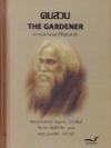 คนสวน (The Gardener) (ปกแข็ง)