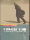 ปรัชญาชีวิต ฌอง-ปอล ซาร์ตร์ (Jean-Paul Sartre) (พินิจ รัตนกุล)