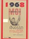 1968 เชิงอรรถการปฏิวัติ