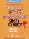 เงื้อแล้ว ก็ต้องฟัน (The Best of Guy De Maupassant)