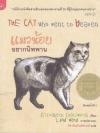 แมวน้อยอยากนิพพาน (The Cat Who Went to Heaven) [mr03]