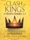 ราชันประจัญพล 2.2 (A Clash of Kings) (Game of Thrones #2.2) [mr01]