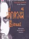 เด็กดวงผี (The Ritual) (Martin Ruben #1)