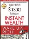 ปลุกความมั่งคั่งร่ำรวยในชั่วพริบตา (Instant Wealth Wake Up Rich) ของ คริสโตเฟอร์ โฮเวิร์ด (Christopher Howard)