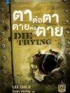 ตาต่อตา ตายต่อตาย (Die Trying) Jack Reacher Series #2)