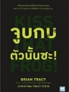 จูบกบตัวนั้นซะ! (ฉบับปรับปรุง) (Kiss That Frog!)