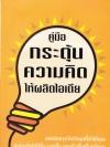 คู่มือกระตุ้นความคิดให้ผลิตไอเดีย (How to Get Ideas)