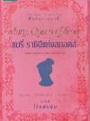 บันทึกราชนารี แมรี่ ราชินีแห่งสกอตส์ ราชินีไร้แผ่นดิน (The Royal Diaries: Mary, Queen of Scots)