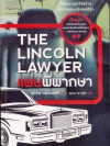 แผนพิพากษา (The Lincoln Lawyer) (Harry Bosch Universe #16)