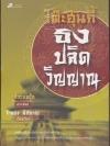 โต๊ะฮุ้นกี้ ธงปลิดวิญญาณ (Box Set) ของ จูกัวะแชฮุ้น แปลโดย จำลอง พิศนาคะ