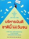 บริหารเงินดี ชาตินี้ไม่มีวันจน (The Spender's Guide to Debt-Free Living)