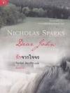 รักจากใจจร (Dear John) ของ นิโคลัส สปาร์กส์ (Nicholas Sparks) แปลโดย จิระนันท์ พิตรปรีชา