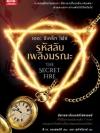 รหัสลับ เพลิงมรณะ (The Secret Fire) (The Alchemist Chronicles #1)