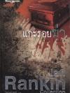 แกะรอยฆ่า (The Falls) (Inspector Rebus Series #12)